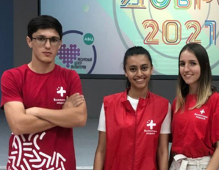 Students of Astrakhan State Medical University were awarded for their contribution to the development of volunteerism in the Astrakhan region.